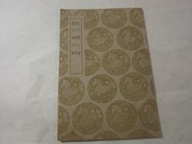 丛书集成初编(补印本):《孔子门人考 孔子弟子考 孟子弟子考》.