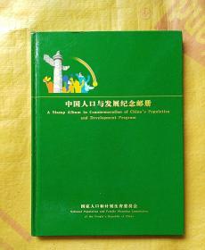 中国人口与发展纪念邮册(附收藏证书限量发行11500册)(邮票齐全)