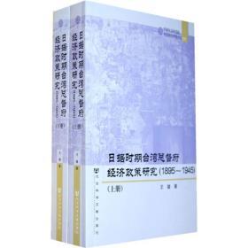 日据时期台湾总督府经济政策研究(1895-1945)(上下册)