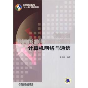 """普通高等教育""""十一五""""规划教材:计算机网络与通信"""