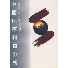 中国国家利益分析
