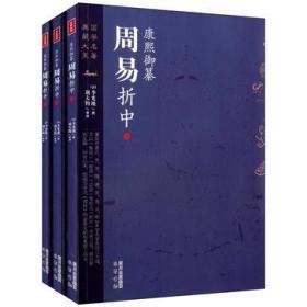 康熙御纂周易折中三中下三册全套