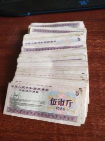 文革 中华人民共和国粮食部全国通用粮票伍市斤221张合售  品如图