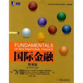 高等学校经济管理英文版教材·经济系列:国际金融(精要版)(英文原书第3版)