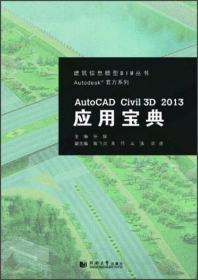 AutoCAD Civil 3D 2013应用宝典