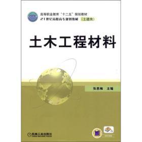 土木工程材料(土建类)