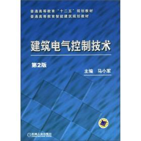 """普通高等教育""""十二五""""规划教材·普通高等教育智能建筑规划教材:建筑电气控制技术(第2版)"""