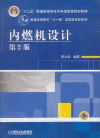 内燃机设计第二版袁兆成机械工业出版社9787111369875