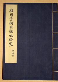 郭沫若 殷周青铜器铭文研究 1954年 初版初印 一册全 定价六万元  蓝绫封面 发行三千册