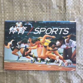 明信片:体育  10张