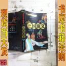 三国演义 少年班中国文学名著