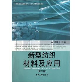 """纺织服装高等教育""""十二五""""部委级规划教材:新型纺织材料及应用(第2版)"""
