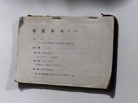 满洲新史(日文版)见书影 却封皮 昭和九年印