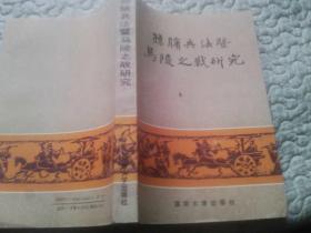 孙膑兵法暨马陵之战研究