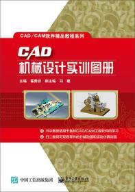 CAD机械设计实训图册