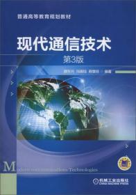 现代通信技术(第3版)(本科教材)