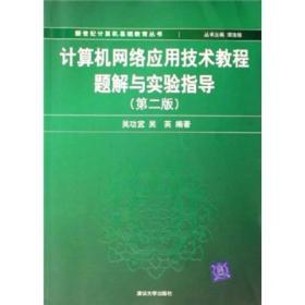 计算机网络应用技术教程题解与实验指导(第2版)