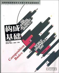 高等学校艺术设计类专业规划教材——构成基础 孙晓玲 安徽美术出版社 9787539822303