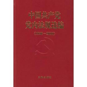 中国共产党党内法规选编:1996-2000