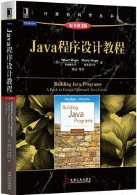 Java法式榜样设计教程 专著 Building Java programs: a back to basics approach (美)Stuart Reges,