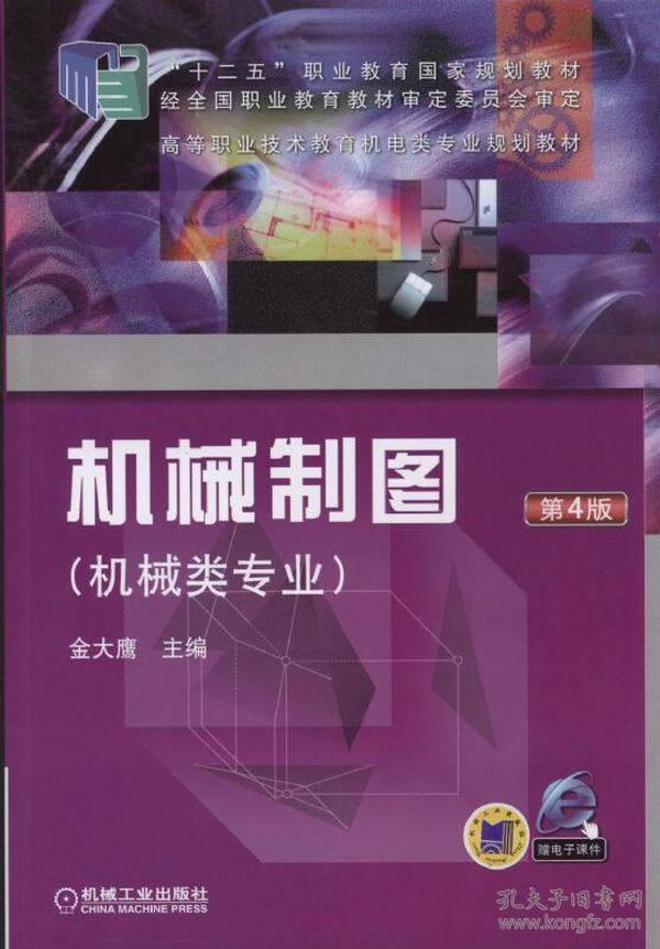 """机械制图(机械类专业 第4版)/""""十二五""""职业教育国家规划教材·高等职业技术教育机电类专业规划教材"""