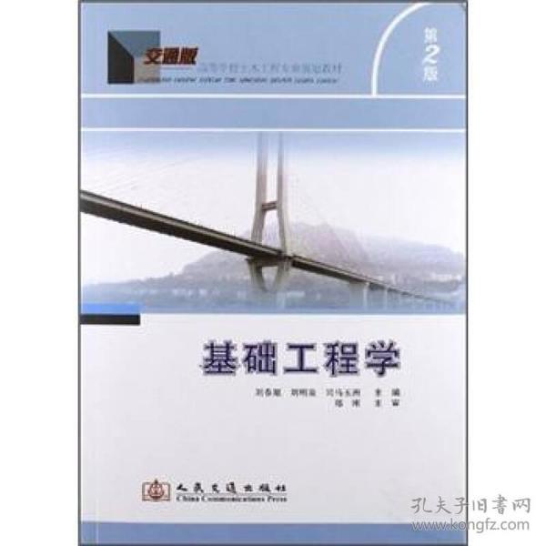 基础工程学(第2版)