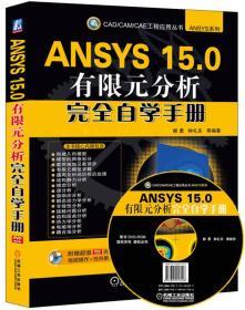 ANSYS 15.0有限元分析完全自学手册