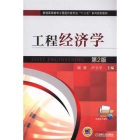 """工程经济学(第2版,普通高等教育工程造价类专业""""十二五""""系列规划教材)"""