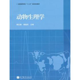 动物生理学 柳巨雄 杨焕民 高等教育出版社 考研教材