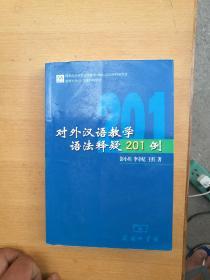 对外汉语教学语法释疑201例           *