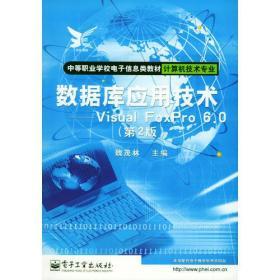 数据库应用技术——Visual FoxPro 6.0