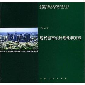 现代城市设计理论和方法(第三辑)