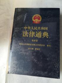 中华人民共和国法律通典第36卷  税务卷