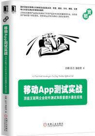 移动App测试实践-顶级互联网企业软件测试和质量提升最佳实践