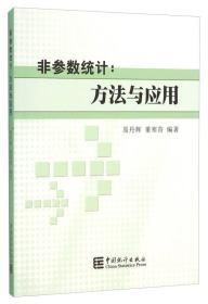 J保证正版 非参数统计:方法与应用 易丹辉 董寒青 中国统计出版社