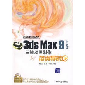 3DS MAX 9中文版三维动画制作范例导航(配光盘)(范例导航系列丛书)