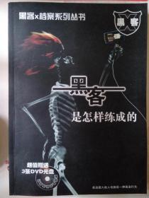 黑客X档案系列丛书:黑客是怎样练成的