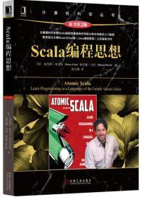Scala编程思想-原书第2版
