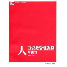 人力资源管理案例与练习 董临萍 复旦大学出版社 9787309071573