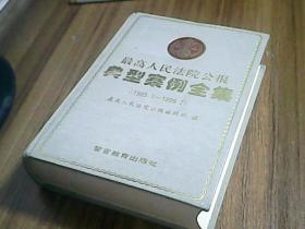 最高人民法院公报典型案例全集(19851-19992)