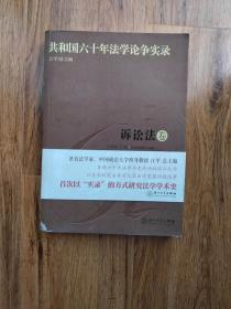 共和国六十年法学论争实录(诉讼法卷)