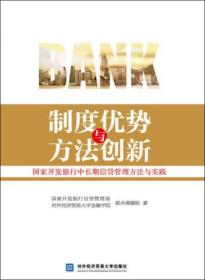 """制度优势与方法创新:国家开发银行中长期信贷管理方法与实践 本书运用制度经济学和合同理论作为主要分析工具,在大量实地考察、访谈和占有文献资料的基础上,分""""制度变迁、流程与工具创新、运行机制和实践经验""""三个部分,在理论和实践两个方面对国家开发银行中长期信贷管理方法进行了系统总结,将开行中长期信贷全过程管理方法归纳为三个主要内容,即:三大核心环节、三层风控机制和准完全合同特征。"""