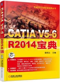CATIA V5-6 R2014宝典