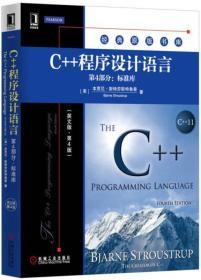 C++程序设计语言(第4部分:标准库)(英文版 第4版)