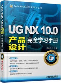 UG NX 10.0产品设计完全学习手册