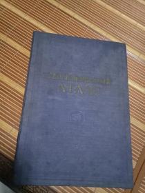1955年   ГЕОГРАФИЧЕCКИЙ АТЛАС 世界地图集 俄文原版    精装 8开