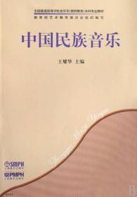 中国民族音乐 王耀华 9787807510826