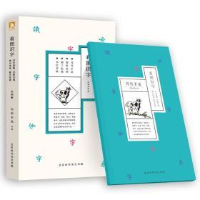 看图识字(套装共4册)