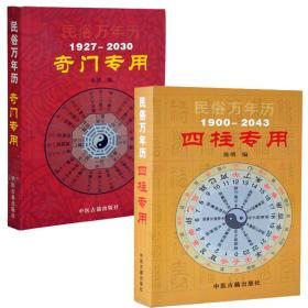 民俗万年历(1927-2043奇门专用+奇门专用万年1927-2030历中医古籍出版社