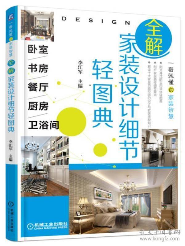 全解家装设计细节轻图典 卧室、书房、餐厅、厨房、卫浴间